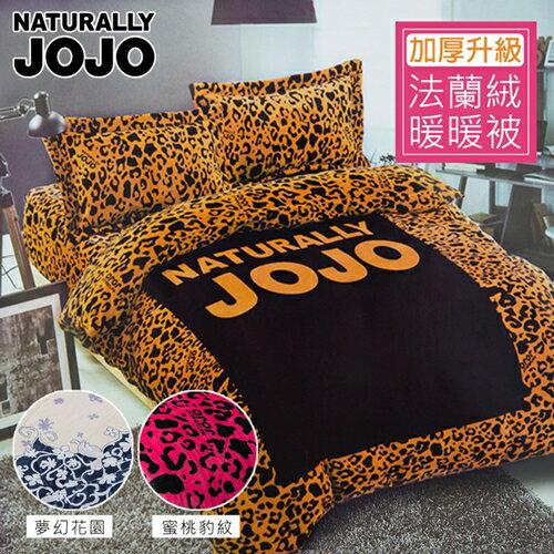 (免運) JOJO法蘭絨加厚暖暖被(不含床包枕套) / 專櫃品牌 可水洗 蓬鬆保暖 /三款任選 A-nice
