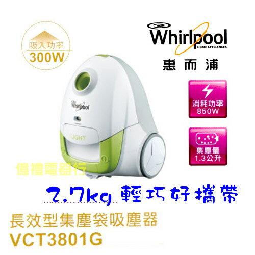 億禮3C家電:【億禮3C家電館】Whirlpool惠而浦可水洗長效型集塵袋吸塵器VCT-3801G.雙重過濾系統