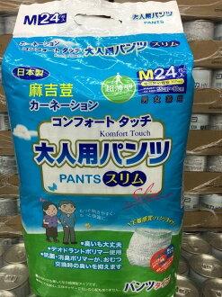 康乃馨日本製 健護 成人照護褲/復健褲/紙尿褲(內褲型)M-24片 一箱4包 添寧/來復易/安安皆可參考 可搭配包大人看護墊濕巾使用