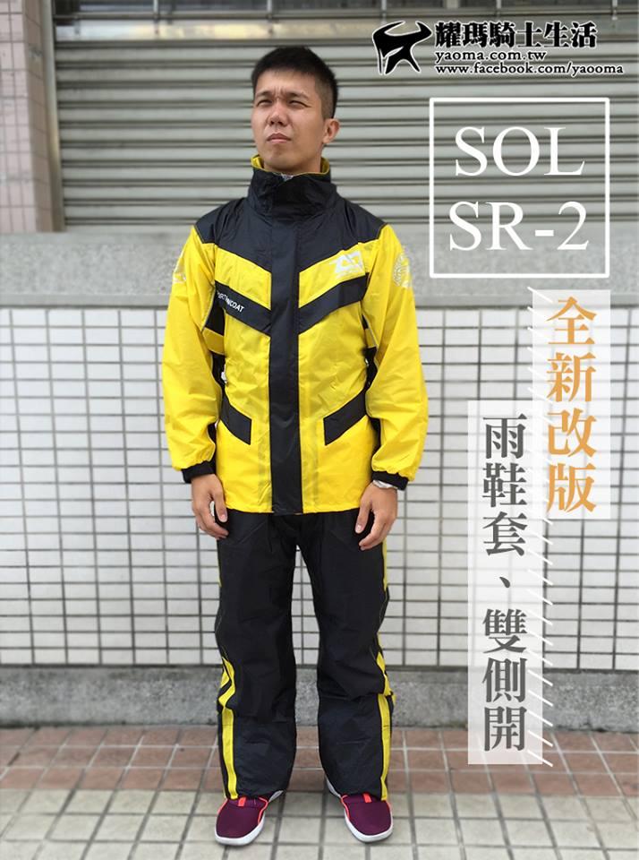 【全新改版】SOL 兩件式雨衣|SR-2 / SR2 紅/黃/藍 【隱藏式雨鞋套 雙側開】『耀瑪騎士機車安全帽部品』