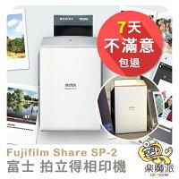 母親節拍立得推薦到【全館97折】富士 平輸 Fujifilm Share Sp-2 SP 2 拍立得列印機 隨身相印機 最新技術 快速列印 高解析度 流行設計 相片列印機就在Lomopie推薦母親節拍立得