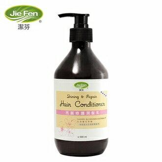 『121婦嬰用品館』潔芬 亮麗修護潤髮乳 (天然櫻花萃取) - 500ml - 限時優惠好康折扣