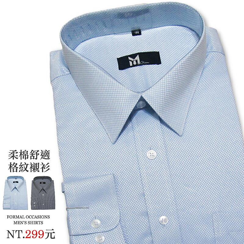 格紋襯衫 長袖襯衫 標準襯衫 正式襯衫 面試襯衫 上班族襯衫 商務襯衫 不皺免燙襯衫 (333-4181-09)藍色格紋、(333-1683-21)黑白格紋 領圍:14.5~18.5英吋 [實體店面保..