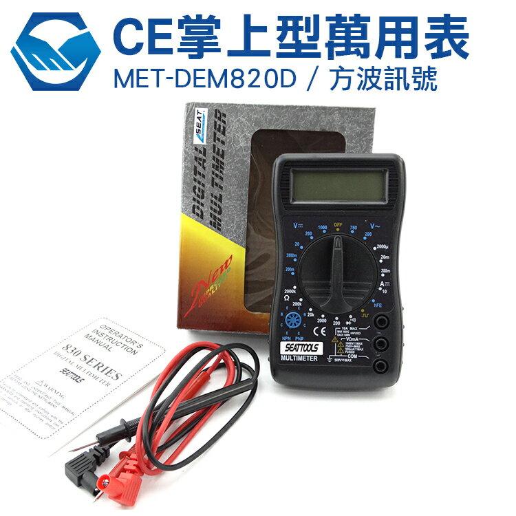 工仔人 MET-DEM820D CE掌上型萬用錶  方波訊號 萬用電表