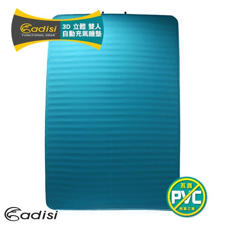 ADISI 7.5CM 3D雙人自動充氣睡墊7819-526R / 城市綠洲(登山露營用品.睡袋.帳篷.露營睡墊)