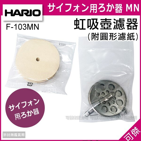 可傑 日本 HARIO F-103MN 虹吸壺濾器 附圓形濾紙50枚 咖啡濾器 濾網 適用NCA-3 MCA-3等