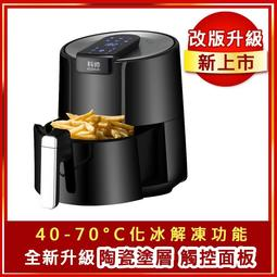 台灣現貨陶瓷塗層內鍋更安全更健康 新款科帥多功能氣炸鍋 AF612S 5.5升大容量 化冰解凍 健康脫脂無油煙 炸薯條
