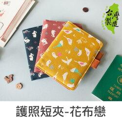 【促銷】珠友 HB-20012 花布戀護照短夾/護照套/護照包/護照夾