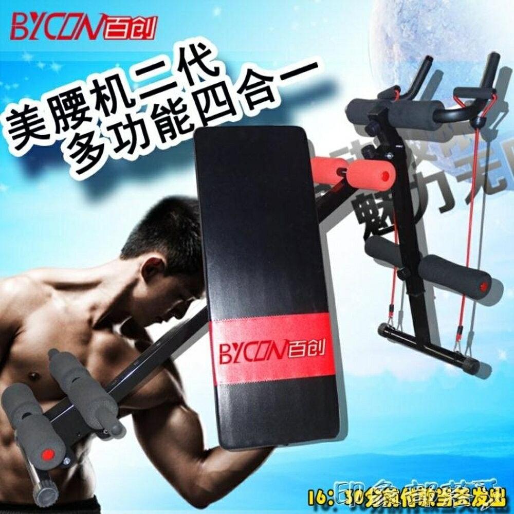 百創仰臥板美腰機二代多功能家用折疊健腹健身器材 MKS 全館免運