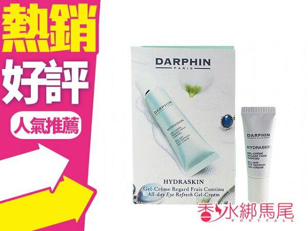 DARPHIN朵法~活水保濕亮眼凝乳(2ml)◐香水綁馬尾◐