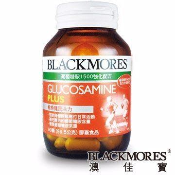 【澳佳寶】葡萄糖胺1500 強化配方(60顆 / 膠囊) 0