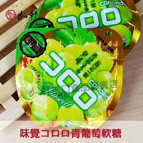 《加軒》日本 UHA??? KORORO味覺青葡萄軟糖(效期2017.05.07)