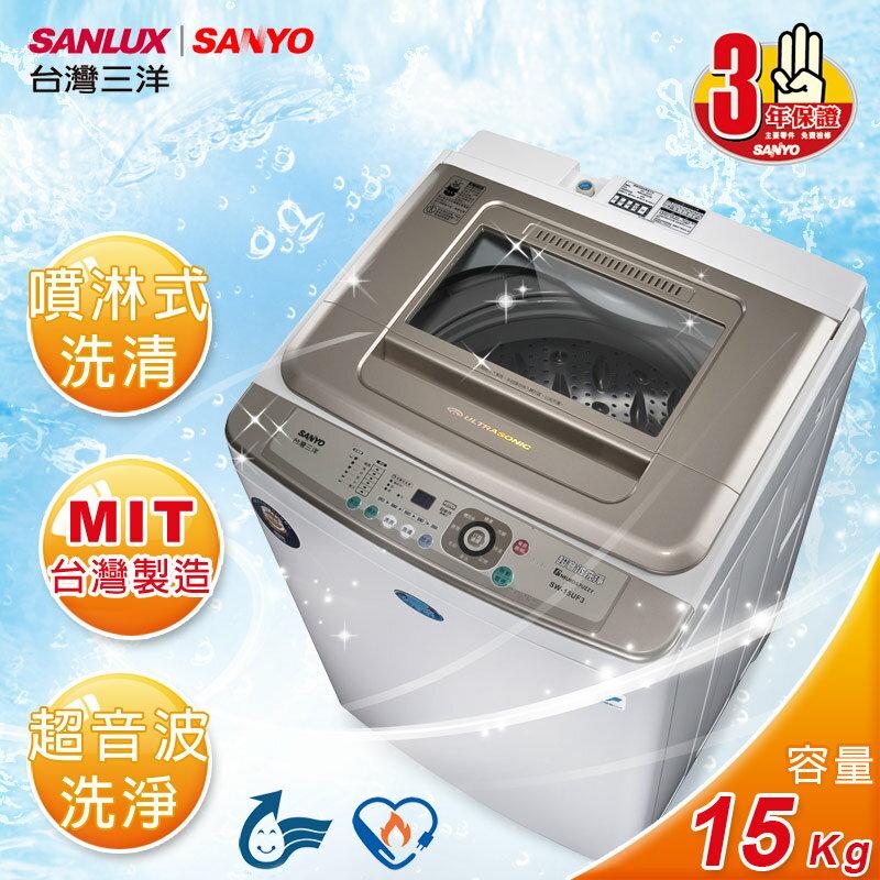 【台灣三洋SANLUX】15kg超音波單槽洗衣機(SW-15UF8)