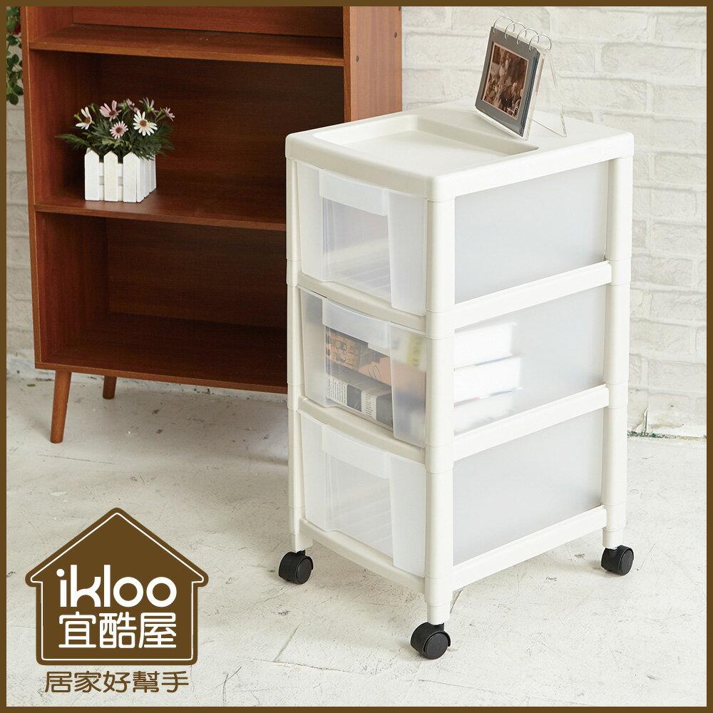 【ikloo】日系透白霧面三層收納櫃(附輪) - 限時優惠好康折扣