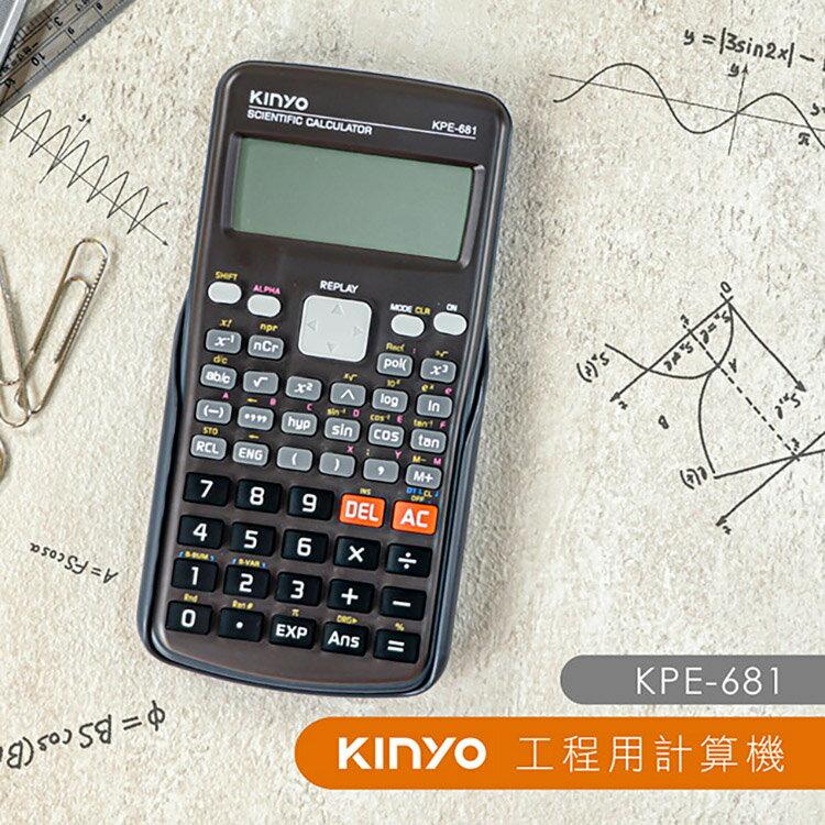 KINYO 耐嘉 KPE-681 工程用計算機 12位元 電子計算機 雙行顯示 工程計算機 科學函數計算機 工程型計算機 科學計算機