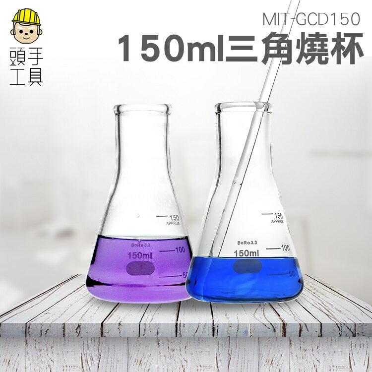 實驗室玻璃儀器器皿 三角燒杯 錐形瓶瓶底燒杯 錐形玻璃燒杯 加厚耐高溫玻《頭手工具》