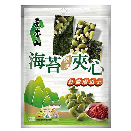 元本山海苔堅果夾心紅麴南瓜子風味60g【愛買】