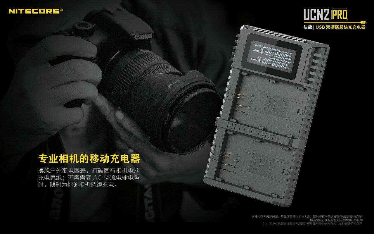 Nitecore UCN2 Pro 雙槽LCD螢幕 USB快速充電器 公司貨 Canon LP-E6 LPE6 適用 2