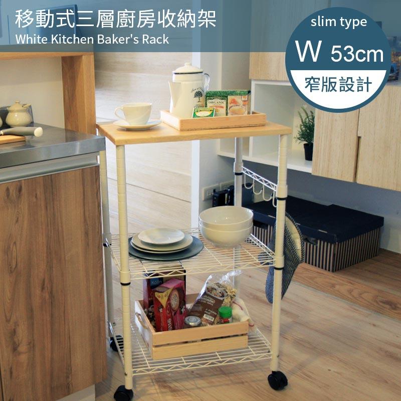【日本林製作所】移動式三層廚房收納架/收納推車/微波爐架/木板架/置物架/電器架