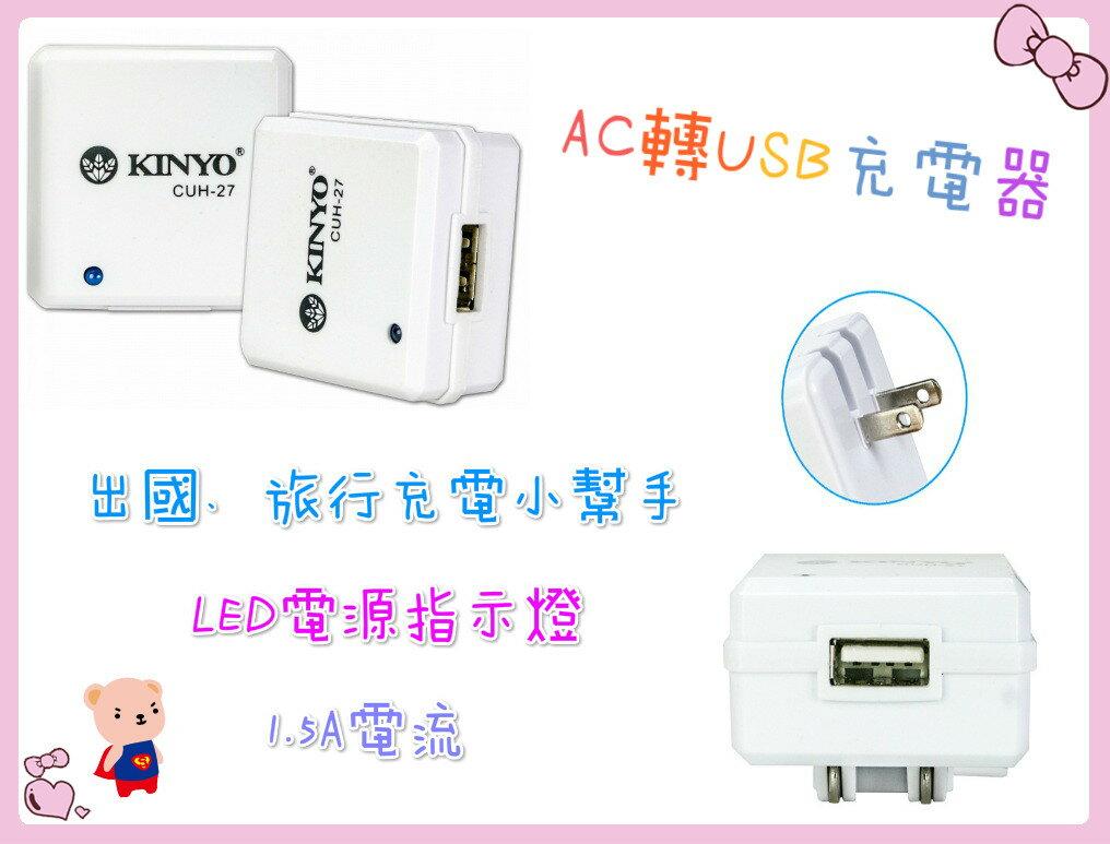 ?含發票?團購價?【KINYO-AC轉USB充電器】?國際通用電壓/家用/旅行/電壓穩定/手機/相機/平板/筆電/電腦?
