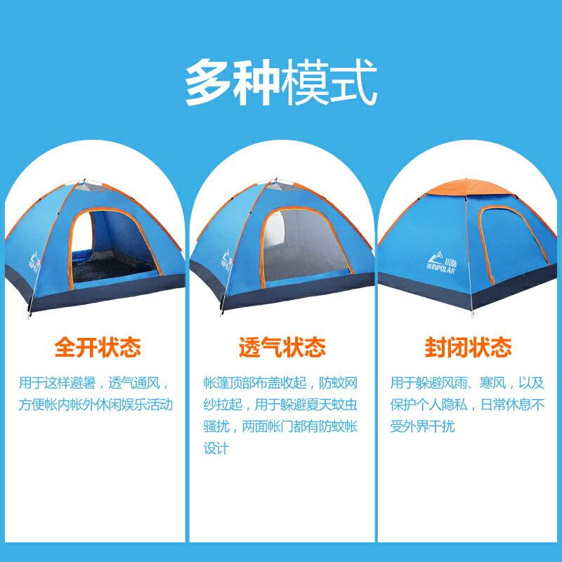 帳篷室內床上速開戶外加厚防雨野營全自動便攜式露營裝備