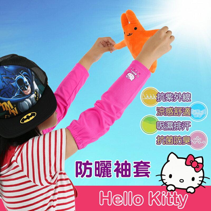兒童 抗UV 吸濕排汗 kitty防曬袖套 台灣製 三麗鷗