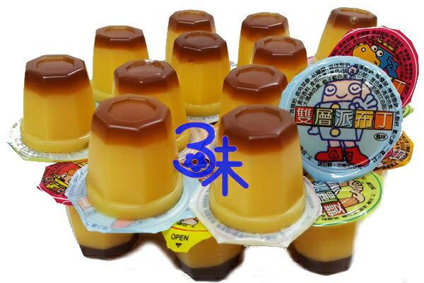 (台灣 ) 玉泉雙層派雞蛋布丁 1包 600 公克(約30個) 特價 53元 (布丁果凍)