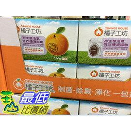 [促銷到1月26日] COSCO WASHING MACHINE CLEANER 橘子工坊洗衣槽清潔劑 150公克X16人 C111144