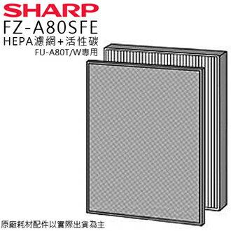 SHARP 夏普 FZ-A80SFE 活性碳濾網+HEPA濾網 FU-A80T-W專用 公司貨 0利率 免運