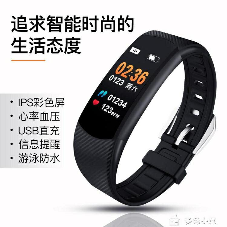 智慧手環新款彩屏C5運動計步心率血氧運動防水手環健康運動智慧手環