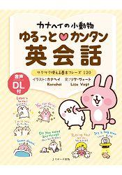 卡娜赫拉小動物貼圖角色陪你學簡單英語會話附DL 0