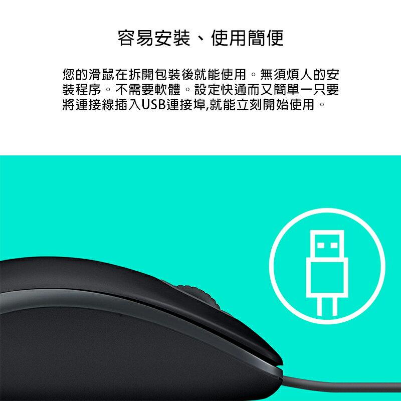 Logitech 羅技 M110 SILENT 有線滑鼠 安靜、有線、全尺寸、舒適 左右手通用 滑鼠