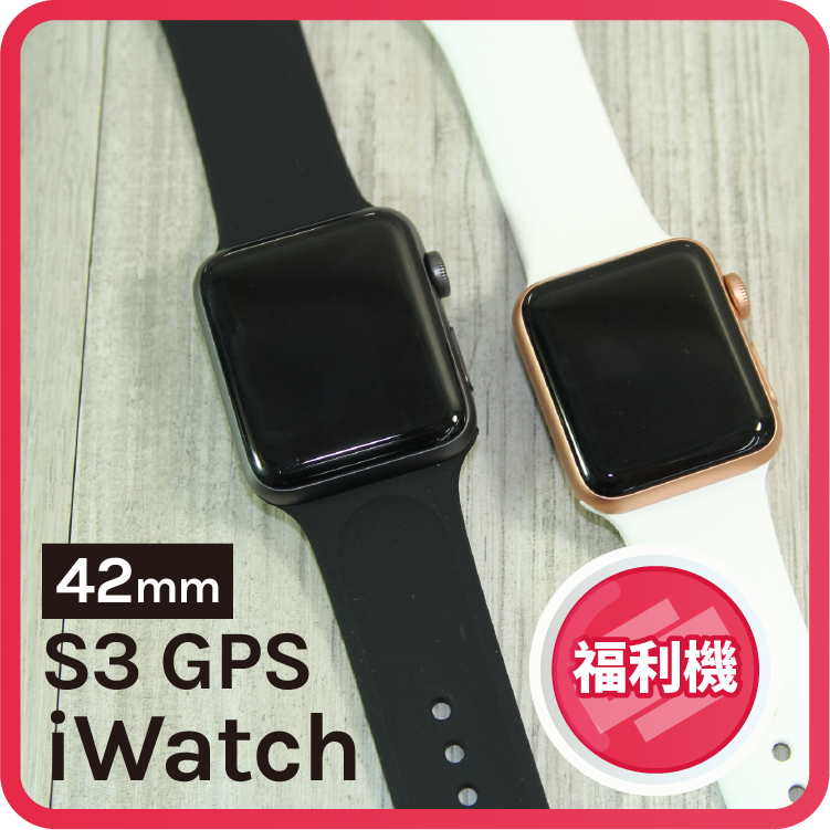 【創宇通訊】Apple watch S3 GPS版 42mm/38mm 【福利品】9成新以上、附保固 含全新充電組