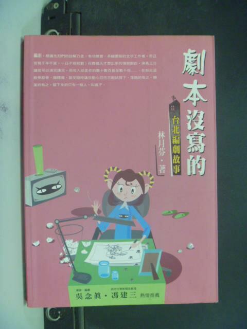【書寶二手書T1/一般小說_IAD】劇本沒寫的:台北編劇故事_林月芬