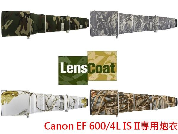 LENSCOAT Canon EF 600  4L IS II 炮衣 含稅價