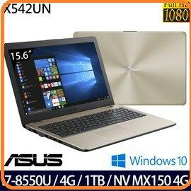 【2017.11 i7 新機】ASUS 華碩 VivoBook Max X542UN 金/灰 兩色款 15.6吋FHD 筆電 i7-8550U/4G/1TB/NVMX1504G/WIN10