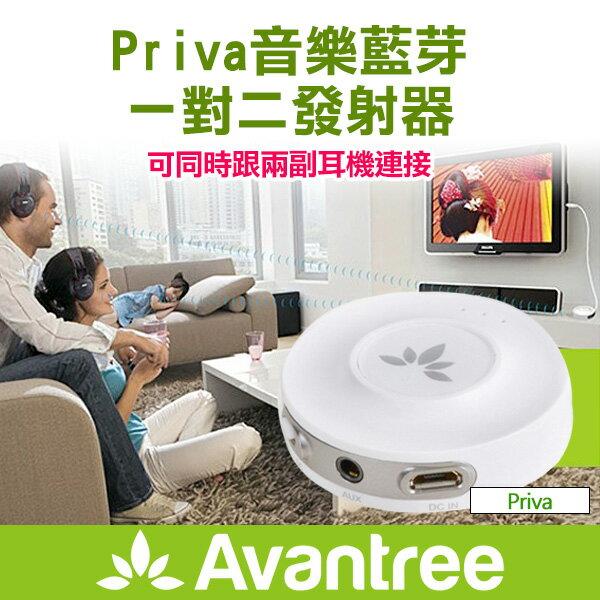 Avantree  Priva音樂藍芽一對二發射器 可同時跟兩副耳機連接