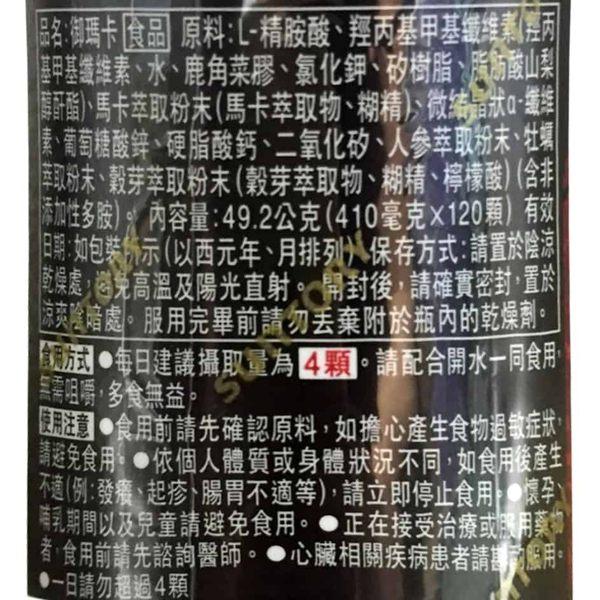 【雙12 SUPER SALE整點特賣 12 / 4 21:00 開賣】三得利 SUNTORY 御瑪卡 精胺酸+鋅 配方 30日份 120顆 / 瓶◆德瑞健康家◆ 3
