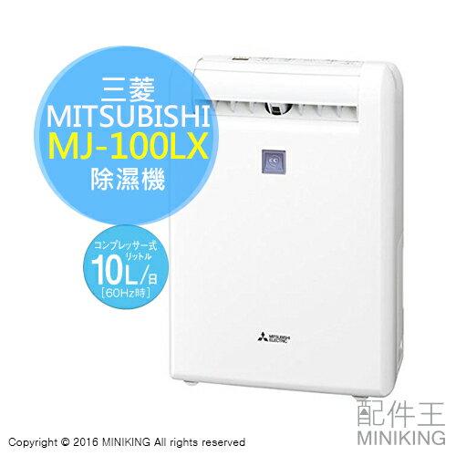 【配件王】日本代購 附中說 三菱 MITSUBISHI MJ-100LX 除濕機 衣物乾燥 一日10L 另 100MX