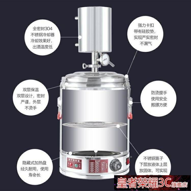 釀酒器 小型智慧全自動精油純露提取器釀酒設備機家用電加熱全自動蒸酒器
