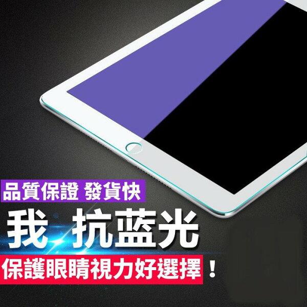 【鋼化玻璃貼】防藍光AppleNewiPad2017iPad234AirAir2Pro9.710.5平板