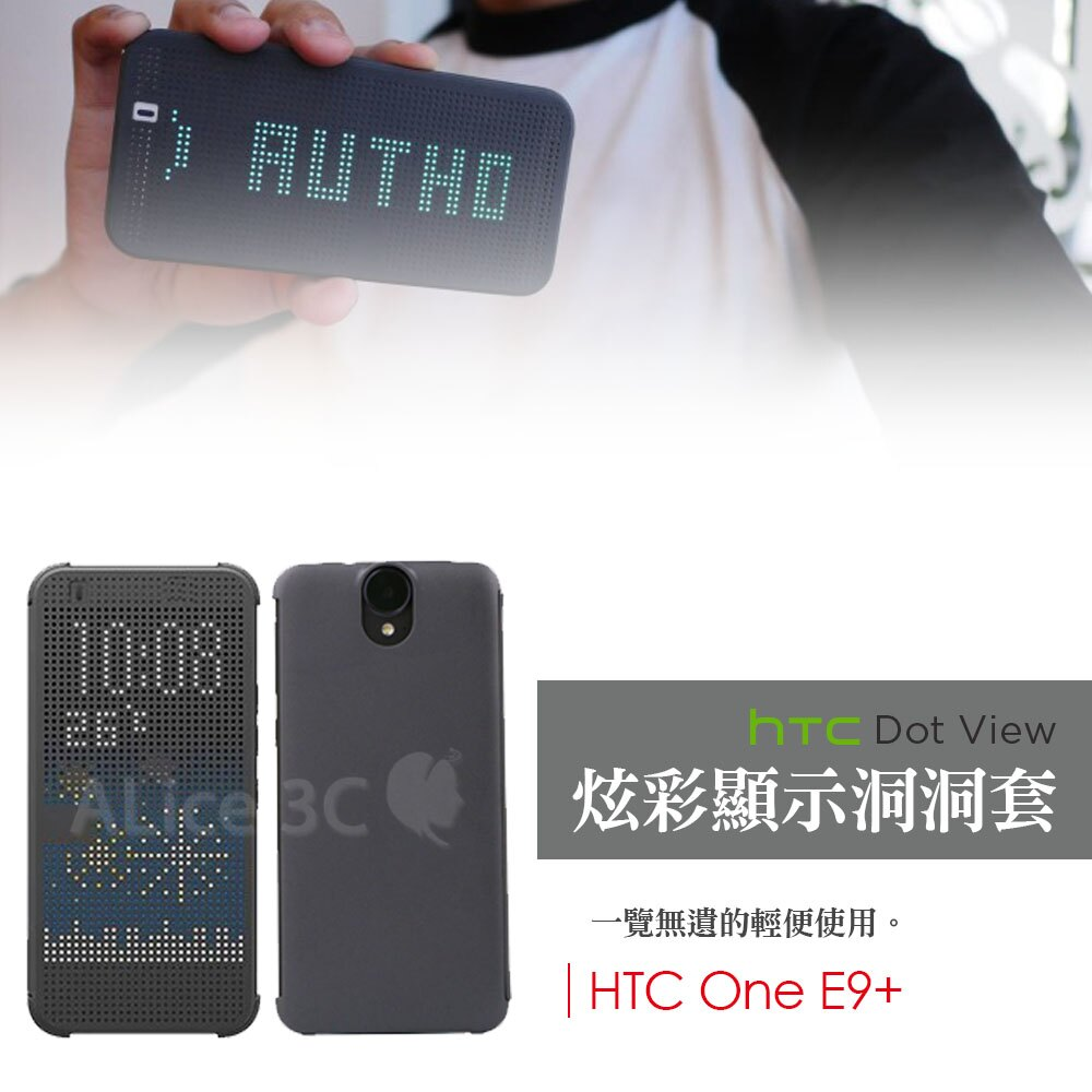 HTC One E9+ / E9 plusDot View【C-HTC-007】洞洞套 炫彩顯示保護套 智能保護套 Alice3C - 限時優惠好康折扣