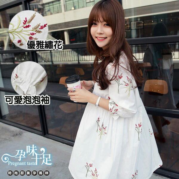 *孕味十足*現貨+預購【COH601201】優雅繡花顯瘦泡泡袖設計洋裝白