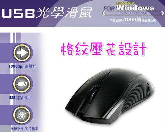 ❤含發票❤團購價【KINYO-USB光學有線滑鼠】❤電腦周邊/鍵盤/滑鼠/桌上型電腦/USB/光學滑鼠/左右手皆適用❤