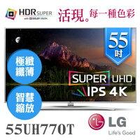 LG電子到★杰米家電☆LG 樂金55型4K LED智慧型液晶電視 55UH770T