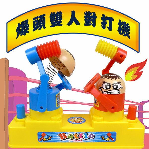 【aife life】爆頭雙人對打機 /桌遊/兩人遊戲/兒童/擂台/對打/刺激/另售 砸派機 海盜桶 打地鼠 平衡猴 醫生拔牙/兒童玩具/贈品禮品