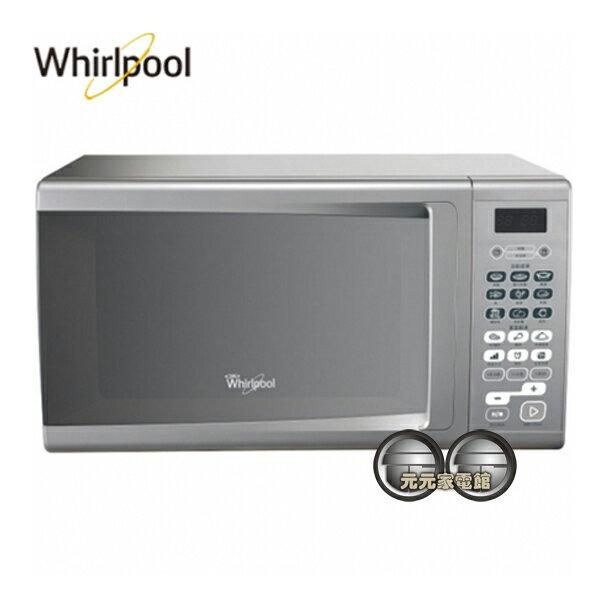 Whirlpool 惠而浦 30公升微電腦式微波爐 WMWE300S