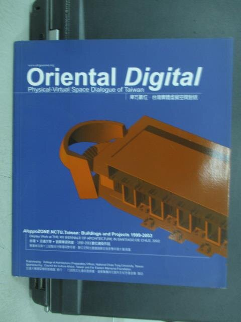 【書寶二手書T6/原文書_PJB】Oriental digital_Physical-virtual..._2002