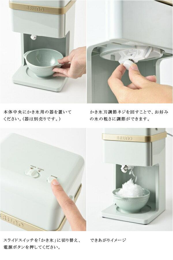 日本BRUNO /  2in1 二合一 刨冰機 冰淇淋機 調理機   / BOE061。2色。(10584)日本必買 日本樂天代購。滿額免運 3