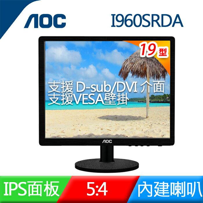 【滿3千10%回饋】AOC 艾德蒙 19型 IPS 寬螢幕 I960Srda